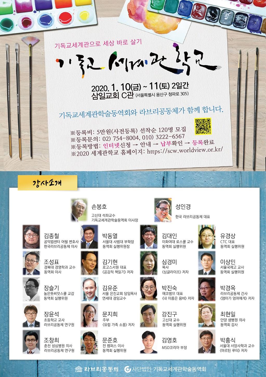 기독교세계관학교 안내 포스터